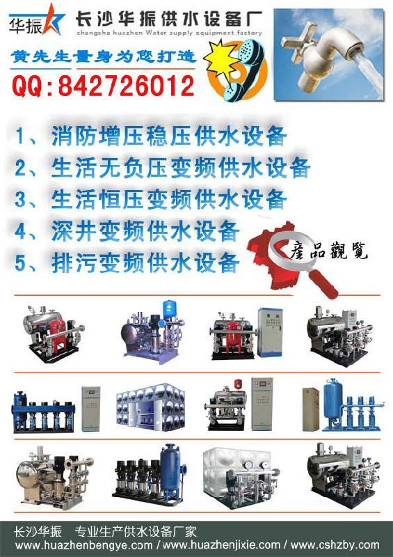 湖南长沙华振泵业