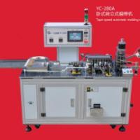 厂家生产磁珠立式编带机/色码电感立式编带机
