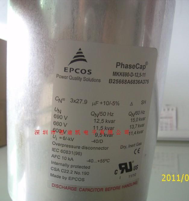 供应现货爱普科斯EPCOS电力电容B25668A6167A37全系列