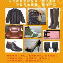 皮具清洗保养,清洁翻新,上色改色,皮具护理,皮具维修,皮衣,包包,鞋子修复,翻新批发