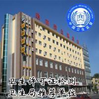 供应旅店招待所宾馆卫生许可证检测