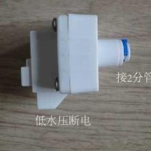 供应纯水机低压开关/低压阀/净水器配件