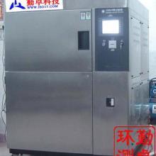 3箱冷热冲击试验箱供应商