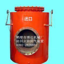 鶴壁博達防回火防回氣裝置 鶴壁防回氣防爆裝置銷售供應部圖片