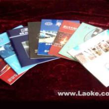 供应北京印刷精装卡书印刷制作画册印刷书籍印刷台历挂历印刷等批发