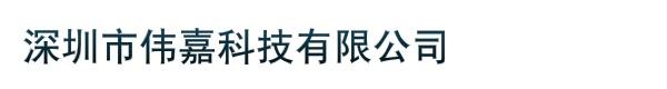 深圳市伟嘉科技有限公司