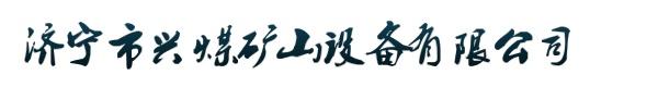 济宁市兴煤矿山设备有限公司
