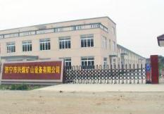 济宁市兴煤矿山设备有限公司简介