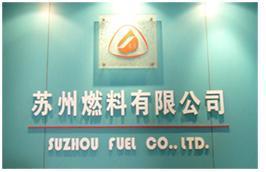 苏州燃料有限公司
