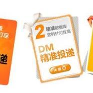北京DM直投DM夹报超市海报发行图片
