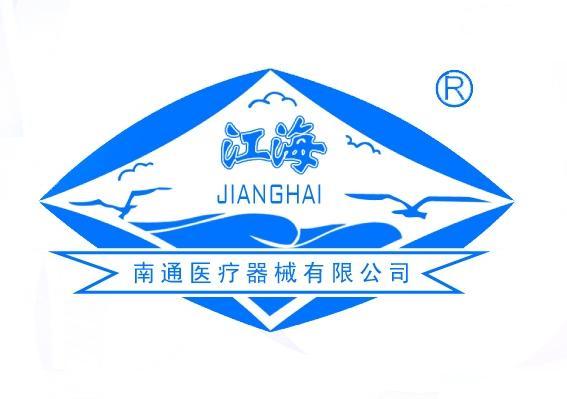江苏南通医疗器械有限公司
