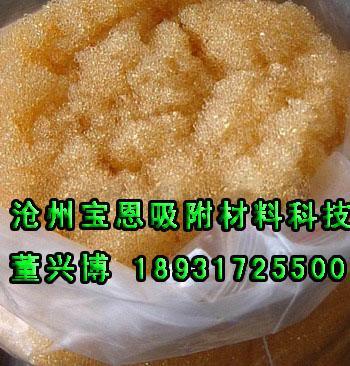 沧州宝恩吸附材料科技有限公司