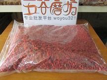 供应用于磨粉和打豆浆的枸杞批发