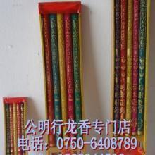 供应越南财神香