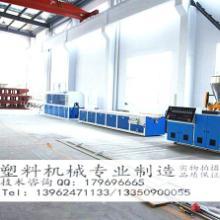 供应塑料异型材生产线设备批发