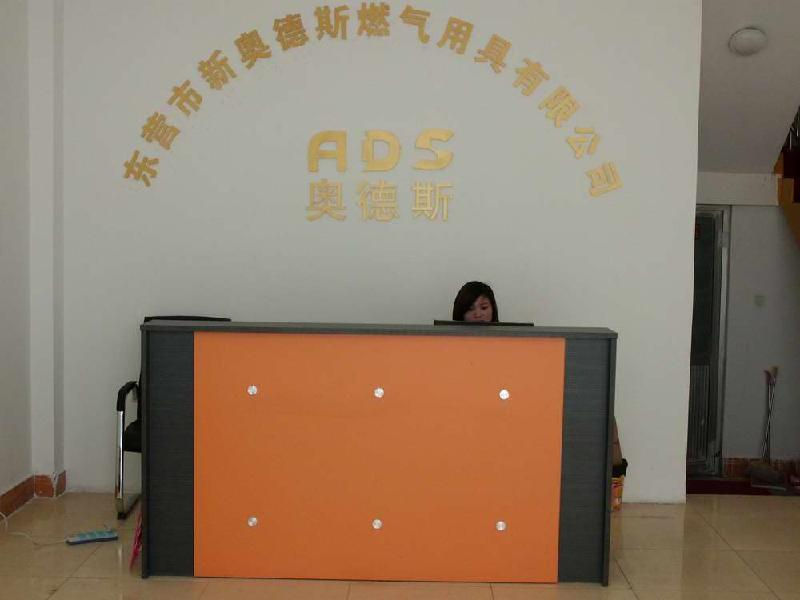 中国新奥德斯燃气用具有限公司