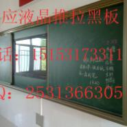 北京推拉黑板图片