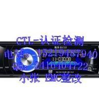 广东省专业产品认证-车载影碟机