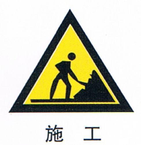 安全标志牌 安全标志牌供货商 供应建筑工地安全标识牌 工地安全标志牌 工地标牌采购找河北力成 安全标志牌价格 一呼百应
