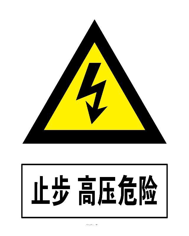 当心触电标志图片