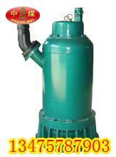 供应BQS7千瓦矿用隔爆型潜水泵排沙电泵