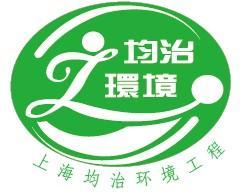 上海均治环境工程有限公司