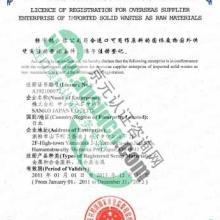 供应废化纤的AQSIQ证书