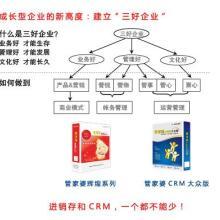 供应潍坊管家婆CRM标准版,电话:18753685006.批发