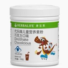 供应康宝莱儿童营养素粉-巧克力口味