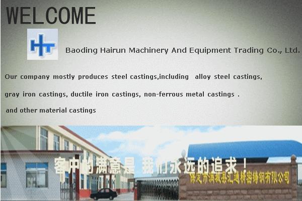 保定市海润机械设备贸易有限公司