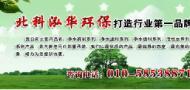北京北科泓华净水材料有限公司
