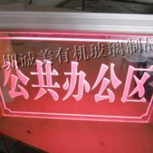 供应深圳沙井电子指示吊牌 有机玻璃雕刻标识 亚克力三维雕刻指示牌批发