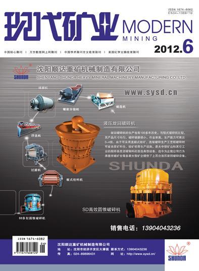 供应现代矿业杂志