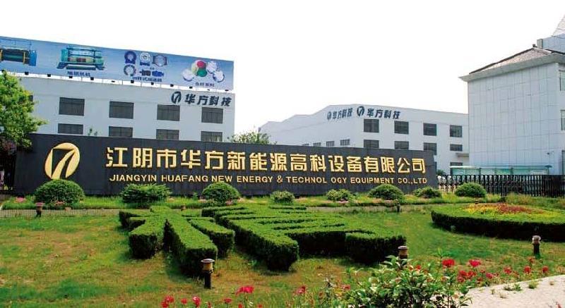 江阴市华方新能源高科设备有限公司.