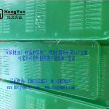 哪里有PC板加工/上海PC板材耐力板材加工/机器设备透明防护罩加图片