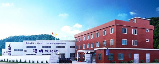 福帆砖机驻辽宁办事处