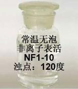 无泡高浊点非离子表活nf1-10图片