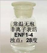 常温无泡非离子表活enf1-4图片