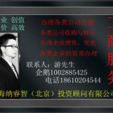 供应北京商贸公司转让带税控机