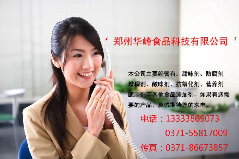 华锋食品科技有限公司