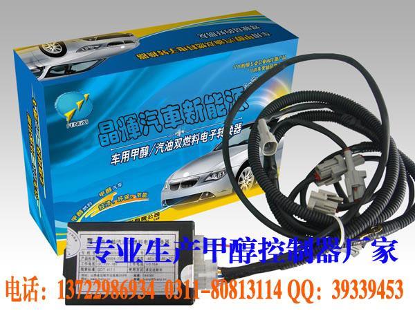 甲醇控制器生产商定做甲醇控制器