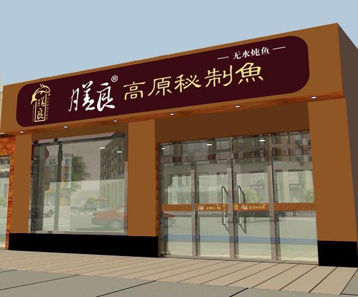 大庆市膳良餐饮管理有限公司