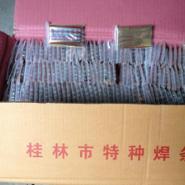 桂林特种002焊条图片