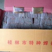 供应001广西桂林特种焊条永固特种焊条