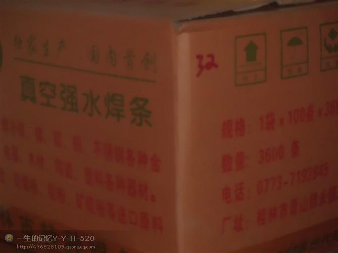 供应002桂林特种焊条,002桂林特种焊条生产商企业电话