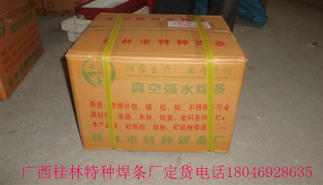 供应广西桂林002特种铜焊条,广西桂林002特种铜焊条生产商