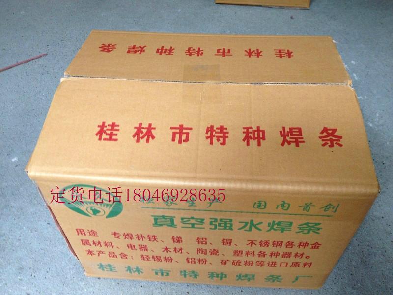 供应广西特种铜焊条004型号,广西特种铜焊条供应商电话