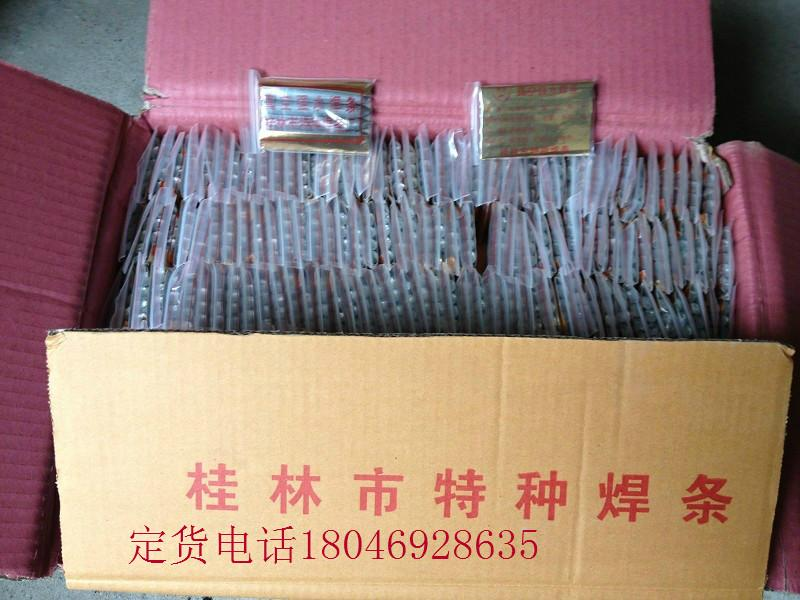 供应广西004桂林特种焊条,广西004桂林特种焊条生产商
