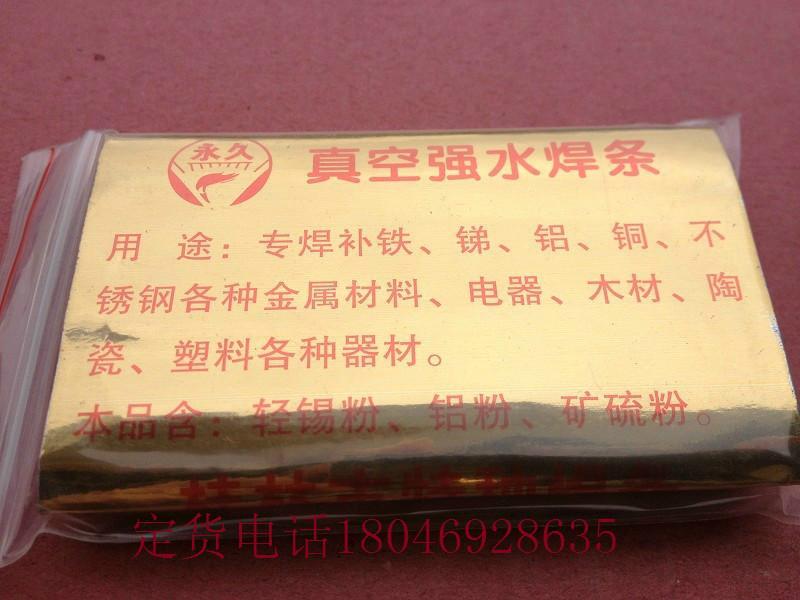供应广西桂林004特种焊条,广西桂林特种焊条价格