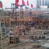 提供江西地源热泵钻井公司、江西地源热泵钻井报价